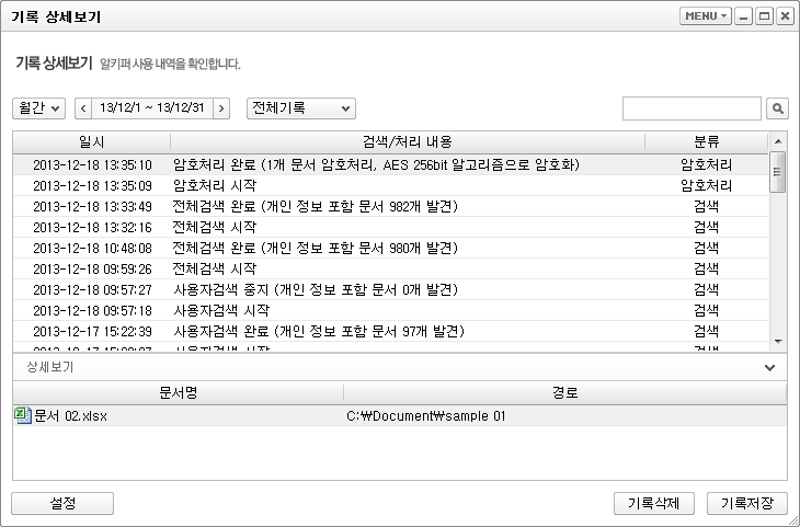 알키퍼 기록 상세보기 화면