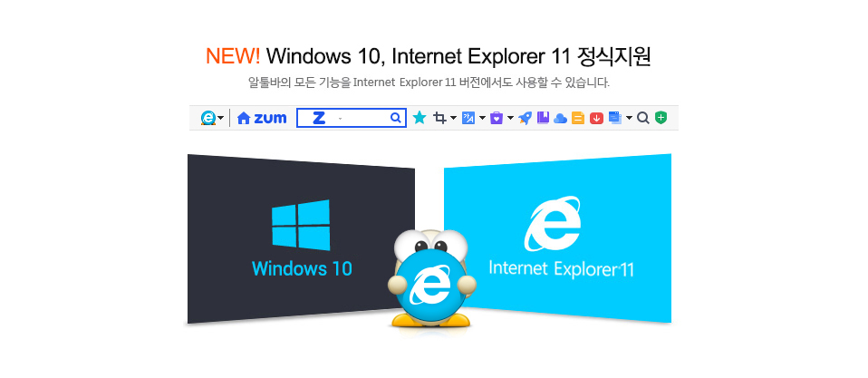 NEW! Windows 8,1 Internet Explorer 11 정식지원