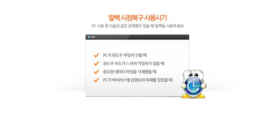 알백 시점복구 사용시기 - PC 사용 중 다음과 같은 문제점이 있을 때 알백을 사용하세요!