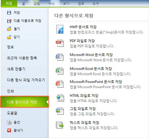 [파일 탭] 메뉴에서 [다른 형식으로 저장] 메뉴를 클릭한 후 저장 형식을 선택