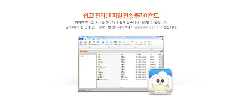 쉽고! 편리한! 파일 전송 클라이언트 - 다양한 환경의 서버를 한곳에서, 쉽게 접속해서 사용할 수 있습니다. 알FTP에서 한 단계 업그레이드 된 알드라이브에서 WebDAV, S3까지 지원합니다.