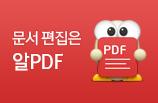 알 PDF로 편리한 편집하기