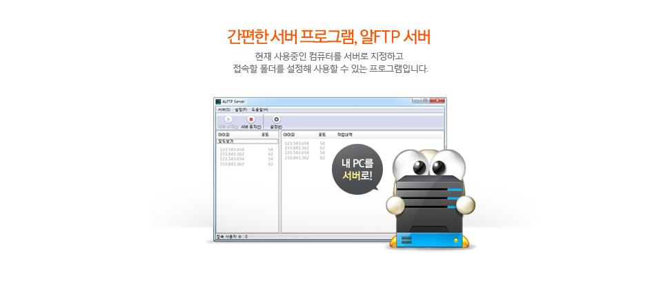 간편한 서버 프로그램, 알FTP 서버 - 현재 사용중인 컴퓨터를 서버로 지정하고 접속할 폴더를 설정해 사용할 수 있는 프로그램입니다.