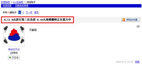 중국 유명 포털사이트에서 611성전으로 검색시 6.11 8시에 2차 성전을 수행했고, 6월 16일 공격을 위해 세력을 모으는 중이라는 글