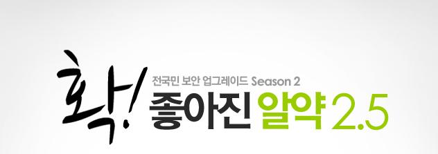 전국민 보안 업그레이드 Season2 확! 달라진 알약 2.5