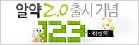 알약2.0 출시기념 123 이벤트