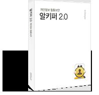 알키퍼 2.0