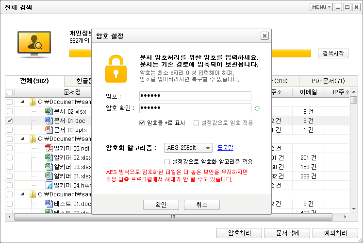 알키퍼 전체 검색 암호 설정 화면