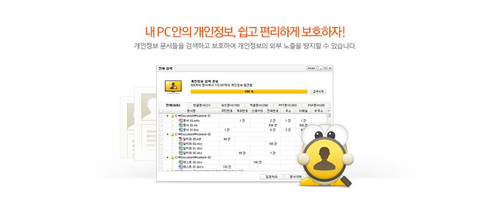내 PC안의 개인정보, 쉽고 편리하게 보호하자! 개인정보 문서들을 검색하고 보호하여 개인정보의 외부 노출을 방지할 수 있습니다.