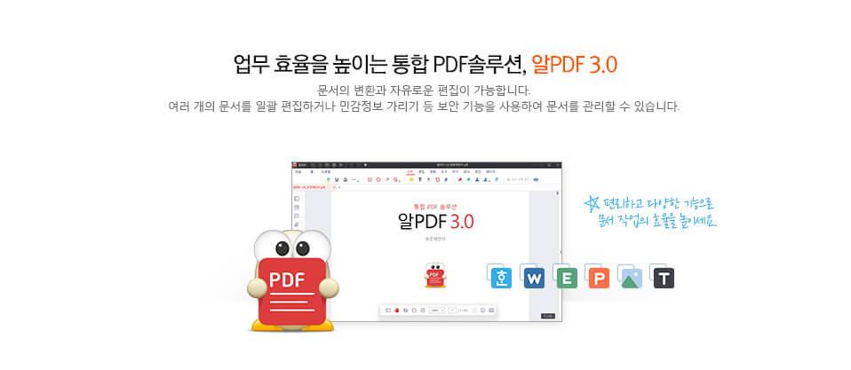 문서의 변환과 편집을 자유롭게! 알PDF만의 차별화 기능! HWP, HWPX 형식으로의 변환을 지원합니다.