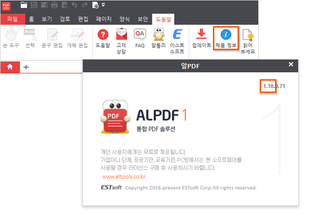ALPDF 통합 PDF 솔루션