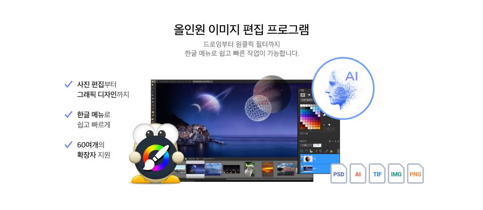 올인원 사진 편집 프로그램 드로잉부터 원클릭 필터까지 한글 메뉴로 쉽고 빠른 작업이 가능합니다. 사진편집부터 그래픽디자인까지 한글메뉴로 쉽고 빠르게! 60여개의 확장자 지원 PSD, AI, TIF, RAW, IMG, PNG..