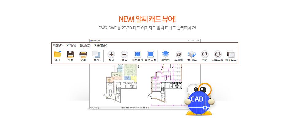 NEW! 알씨 캐드 뷰어! DWG, DWF 등 2D/3D 캐드 이미지도 알씨 하나로 관리하세요!