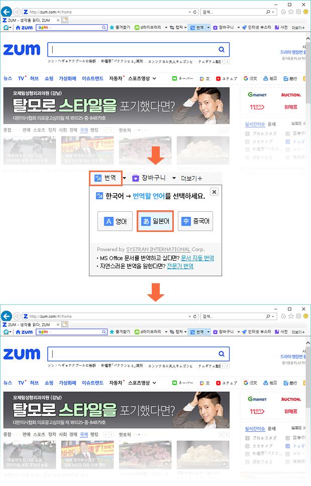 알툴바에서 번역 버튼 클릭 - 일본어 선택- 한국어 사이트에서 일본어로 번역