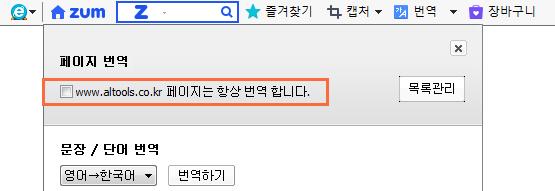 펼쳐진 메뉴 중 제일 위에 있는 페이지 항상 번역 옵션을 체크합니다.