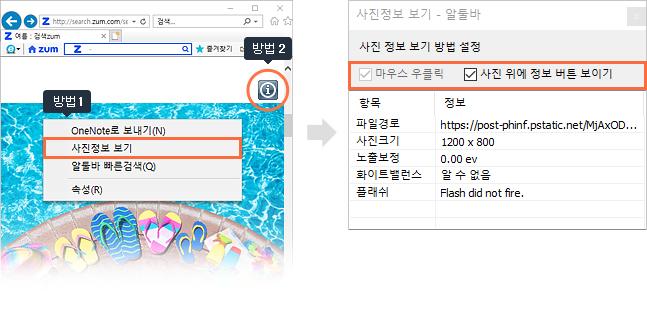 이미지 위에서 마우스 오른쪽 버튼 클릭 - 사진정보 보기 창에서 [사진 위에 정보 버튼 보이기] 선택