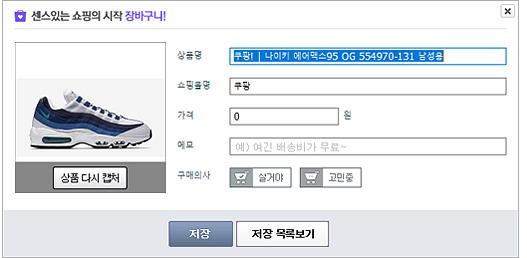 알툴바 장바구니 상품정보 저장하기 화면
