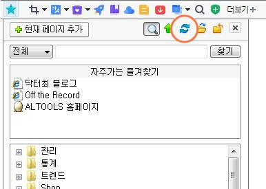 동기화 아이콘 클릭