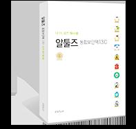 알툴즈 통합보안팩 12.0