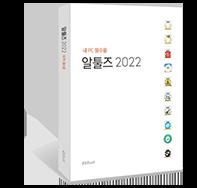 알툴즈통합팩 2022