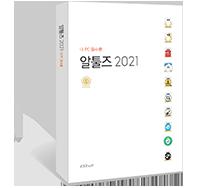 알툴즈통합팩 12.0