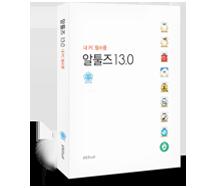 알툴즈통합팩 13.0