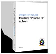 페인트샵 프로  2021 for 알툴즈
